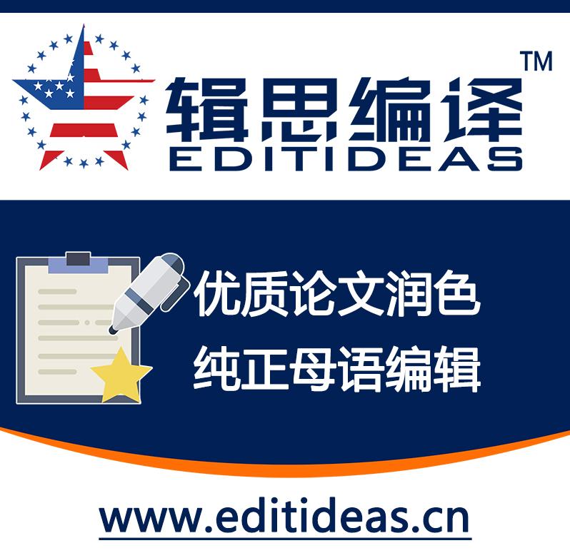 SCI论文优质母语润色服务-