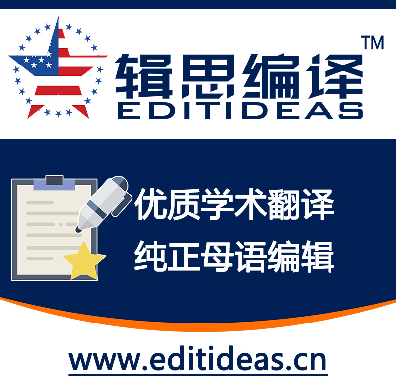 SCI论文优质学术翻译服务-