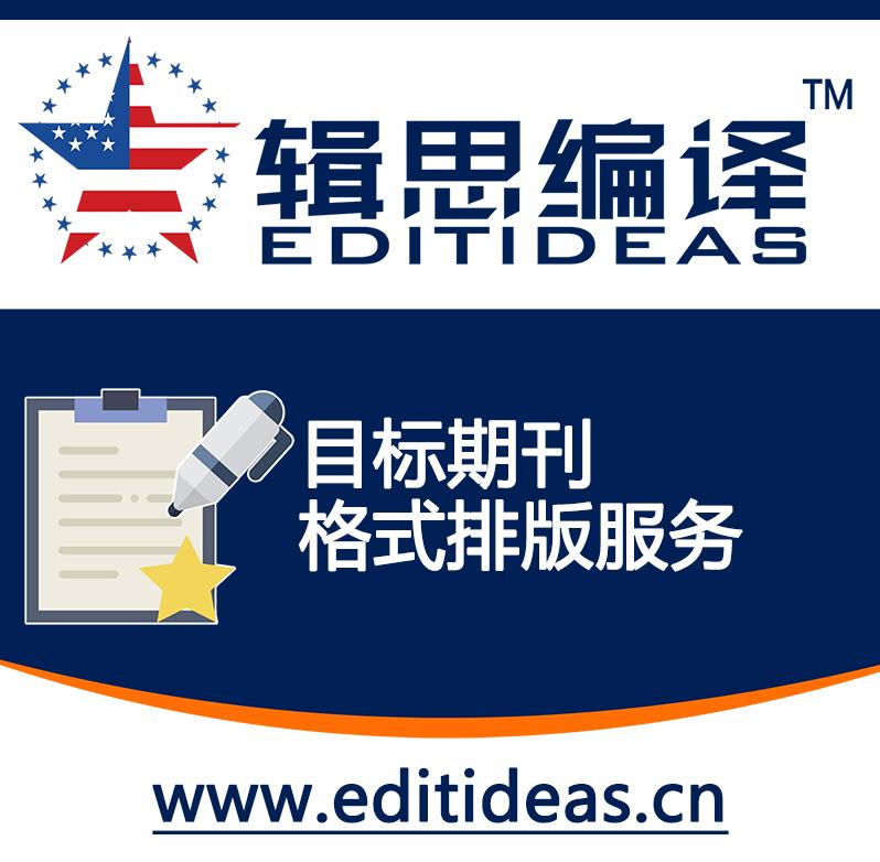 SCI期刊格式排版服务-