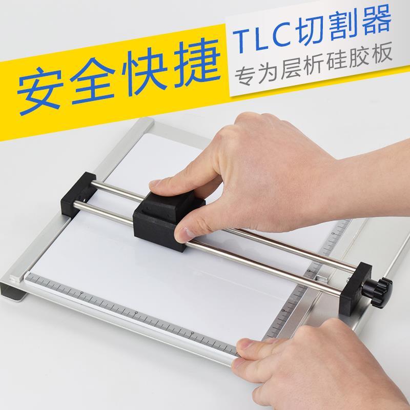 薄层硅胶板切割器  TLC切割器