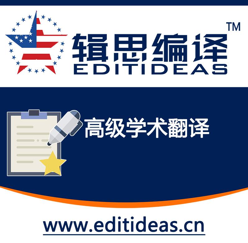 SCI论文高级学术翻译服务-