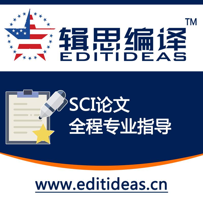 SCI论文全程专业指导服务-