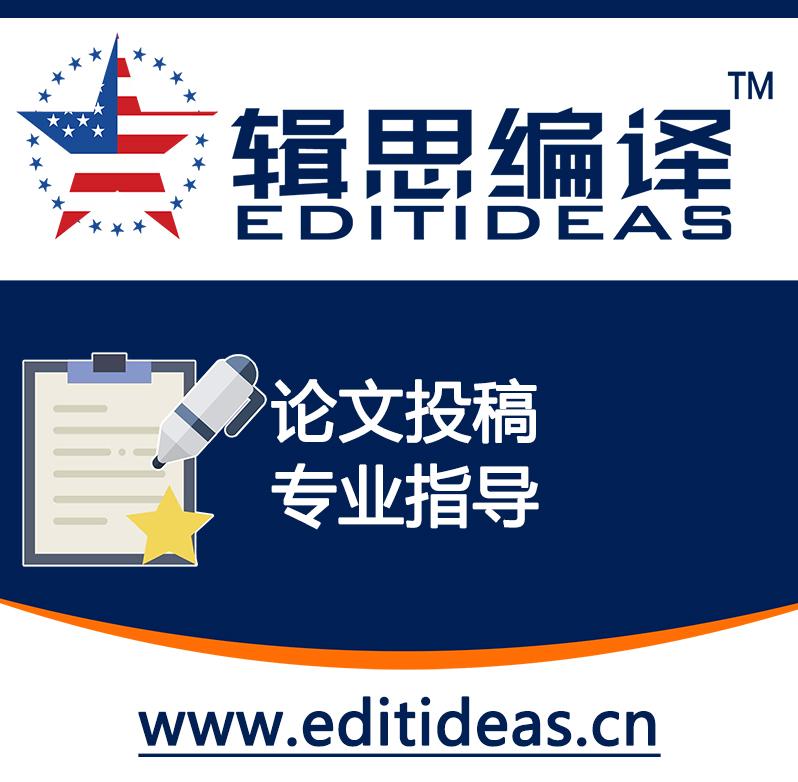 SCI论文期刊投稿协助服务-