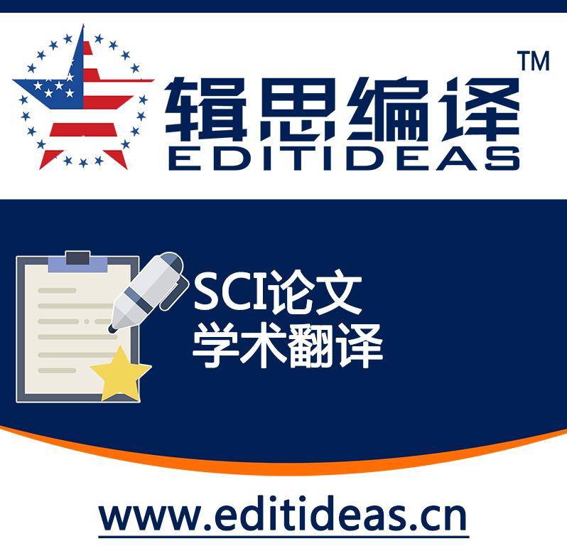 SCI论文学术翻译服务-