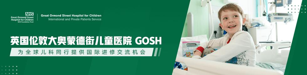 大奥蒙德街儿童医院(GOSH)品牌专区