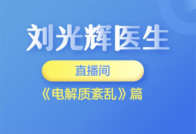 刘光辉电解质.png