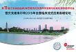 【课程上线】第11 届泛太湖白血病/淋巴瘤流式及遗传学进展与标准化协作组研讨会