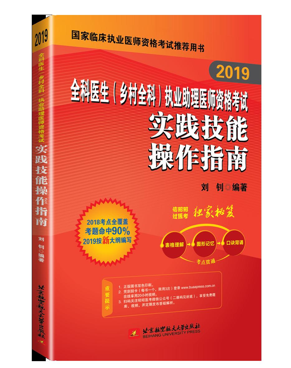 2019全科医生(乡村全科)执业助理医师资格考试实践技能操作指南