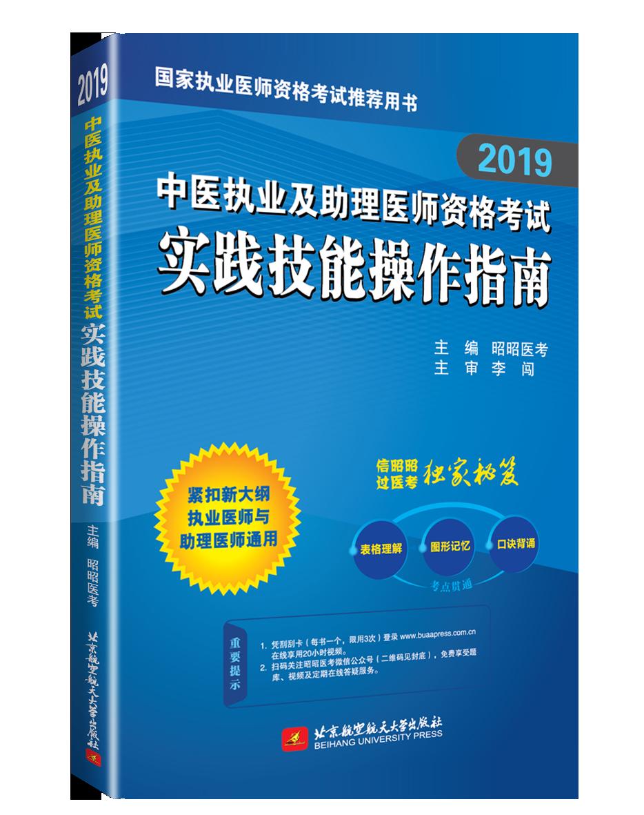 2019中医执业及助理医师资格考试实践技能操作指南