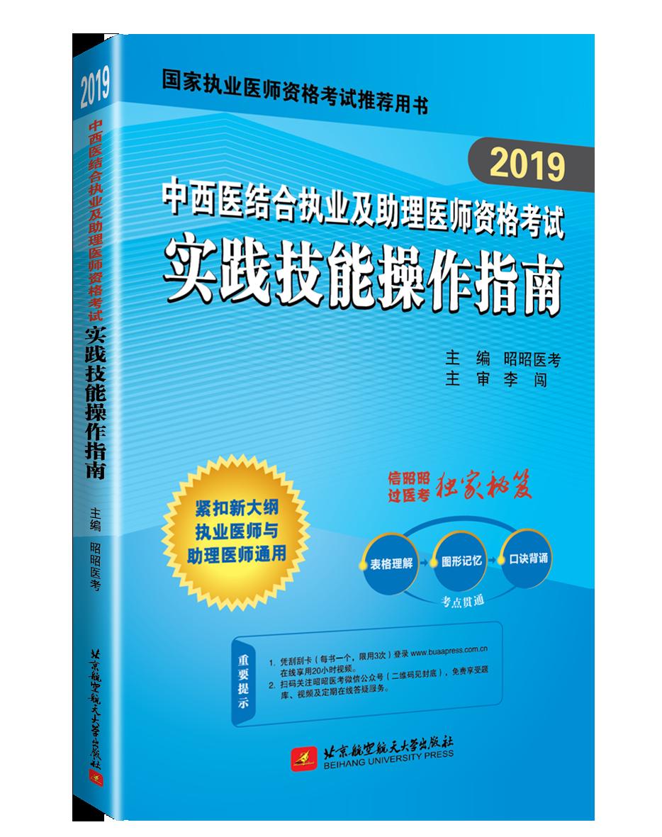 2019中西医结合执业及助理医师资格考试实践技能操作指南