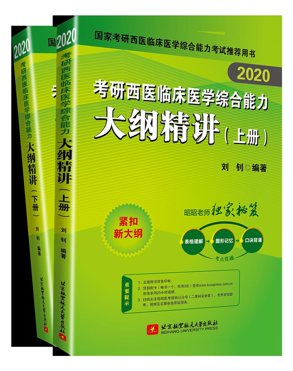 2020考研西医临床医学综合能力大纲精讲(上下册)
