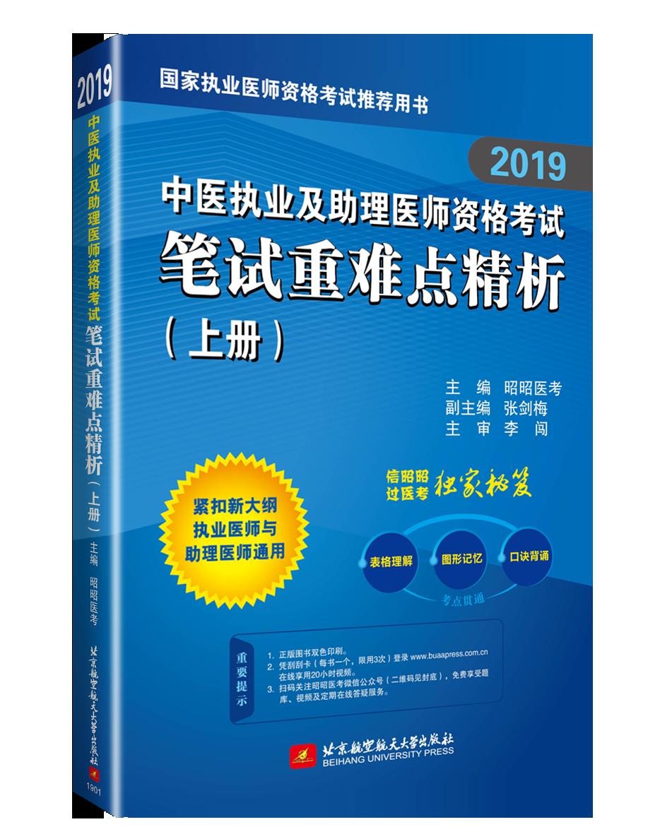 2019中医执业及助理医师资格考试笔试重难点精析(套装上下册)