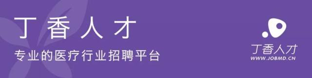 丁香人才banner.jpg