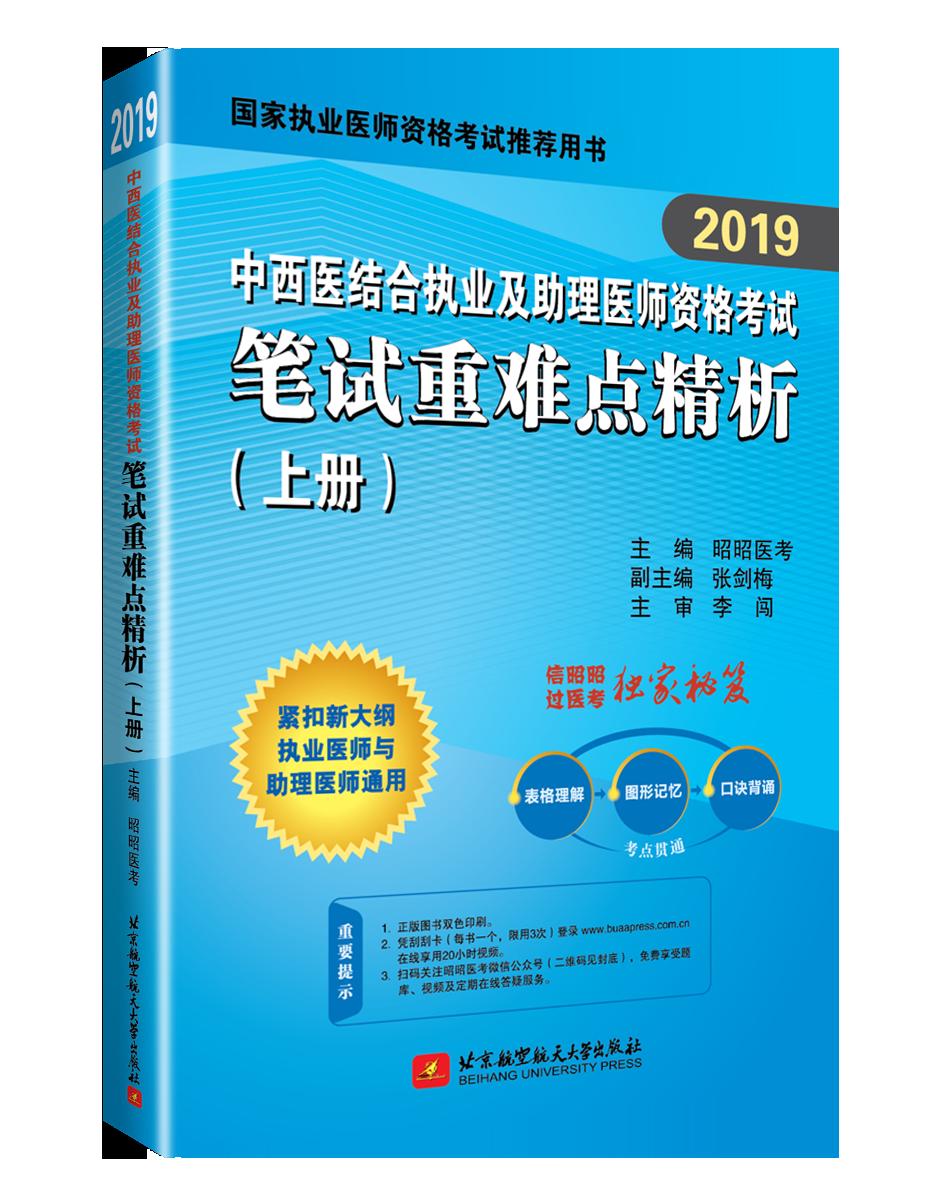 2019中西医结合执业及助理医师资格考试笔试重难点精析(上下册)
