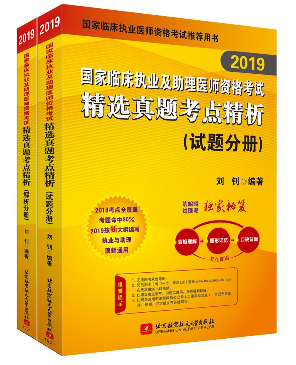 2019国家临床执业及助理医师资格考试精选真题考点精析(试题分册+解析分册)(套装共2册)