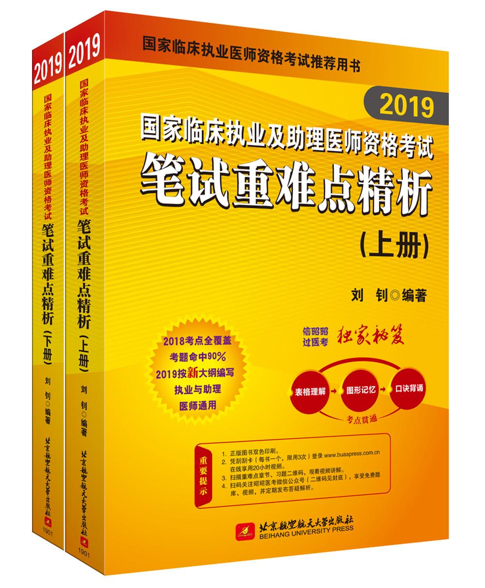 2019国家临床执业及助理医师资格考试笔试重难点精析(套装上下册)