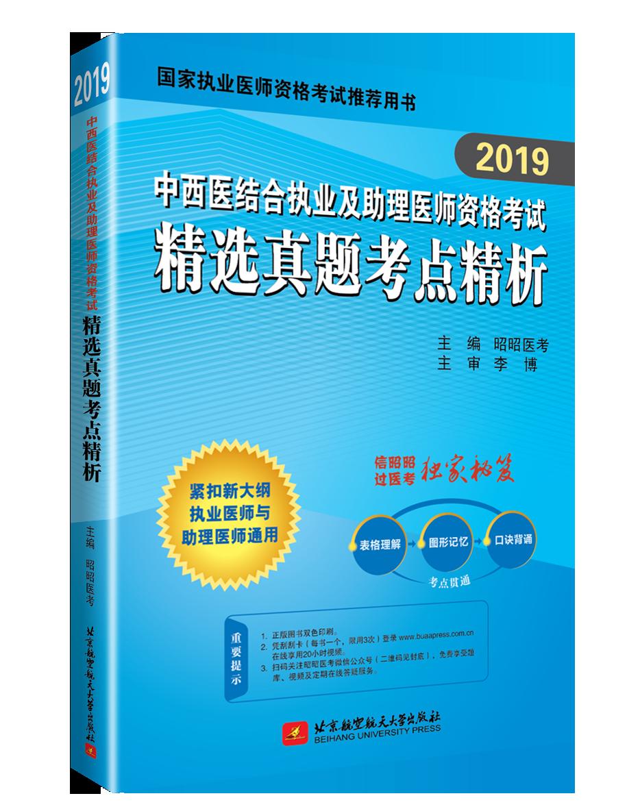 2019中西医结合执业及助理医师资格考试精选真题考点精析