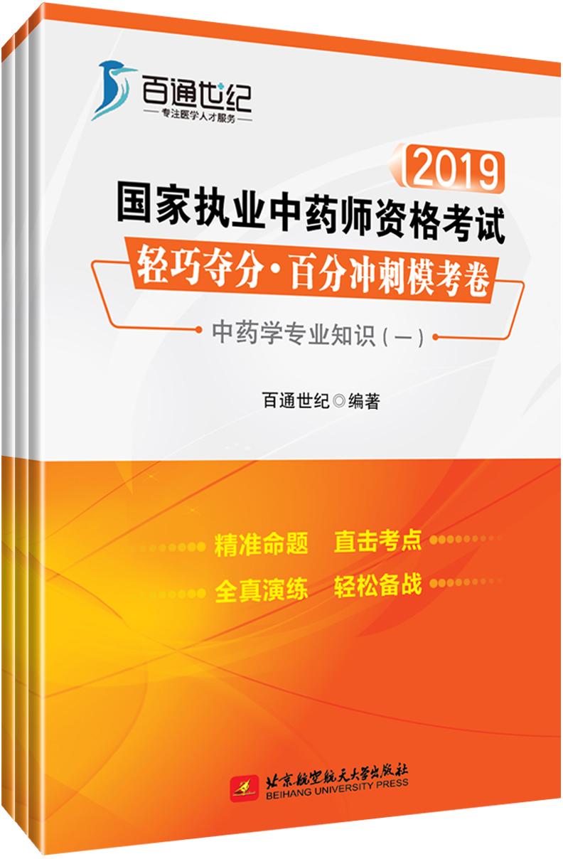 2019国家执业中药师资格考试 轻巧夺分·百分冲刺模考卷(中药)