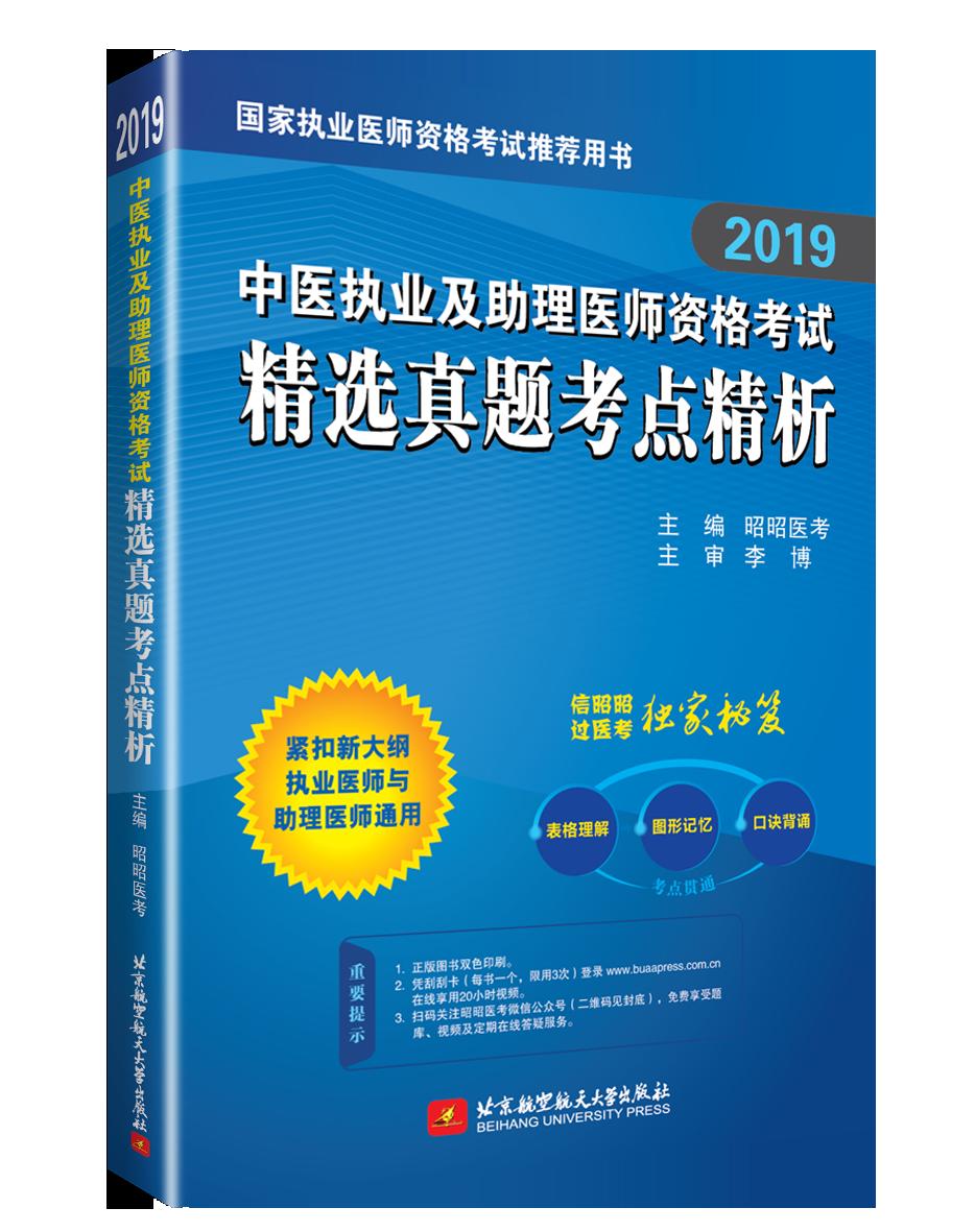 2019中医执业及助理医师资格考试精选真题考点精析