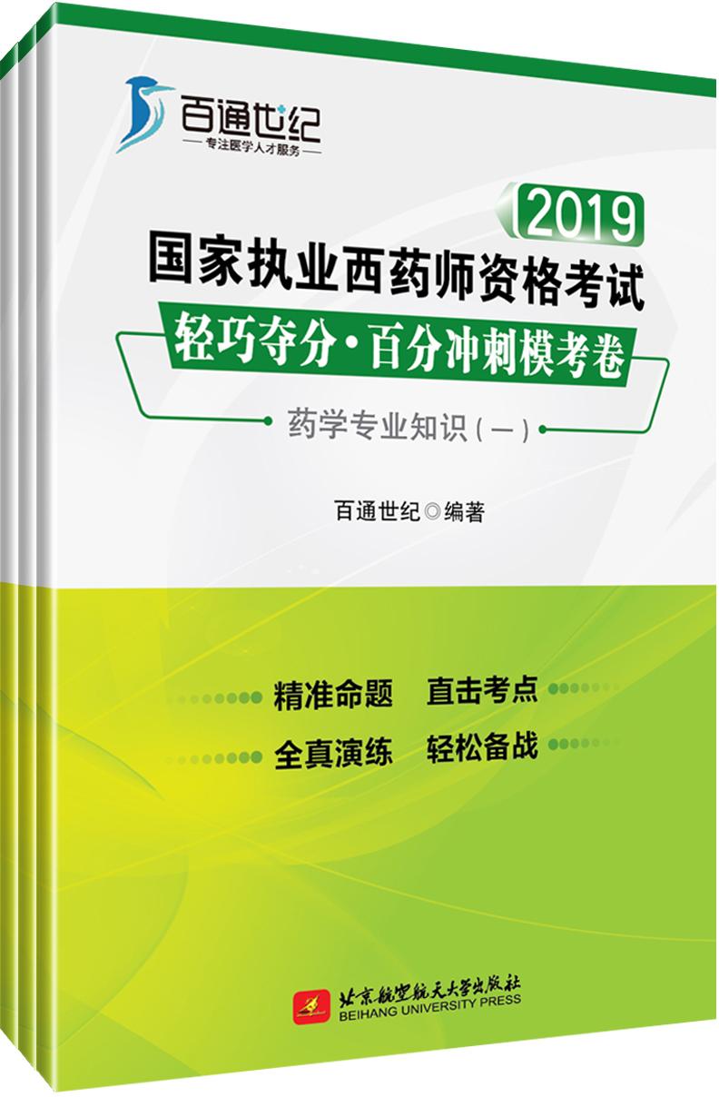 2019国家执业西药师资格考试 轻巧夺分·百分冲刺模考卷(西药)