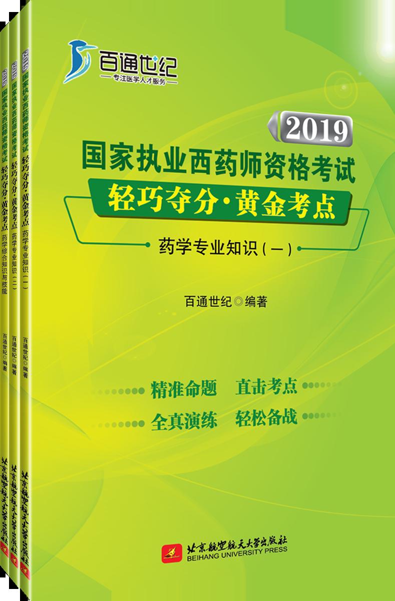 2019国家执业西药师资格考试 轻巧夺分·黄金考点(西药)