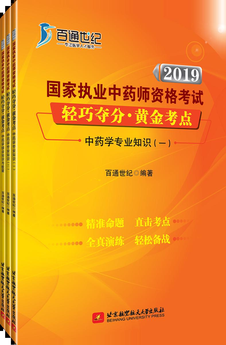 2019国家执业中药师资格考试 轻巧夺分·黄金考点(中药)