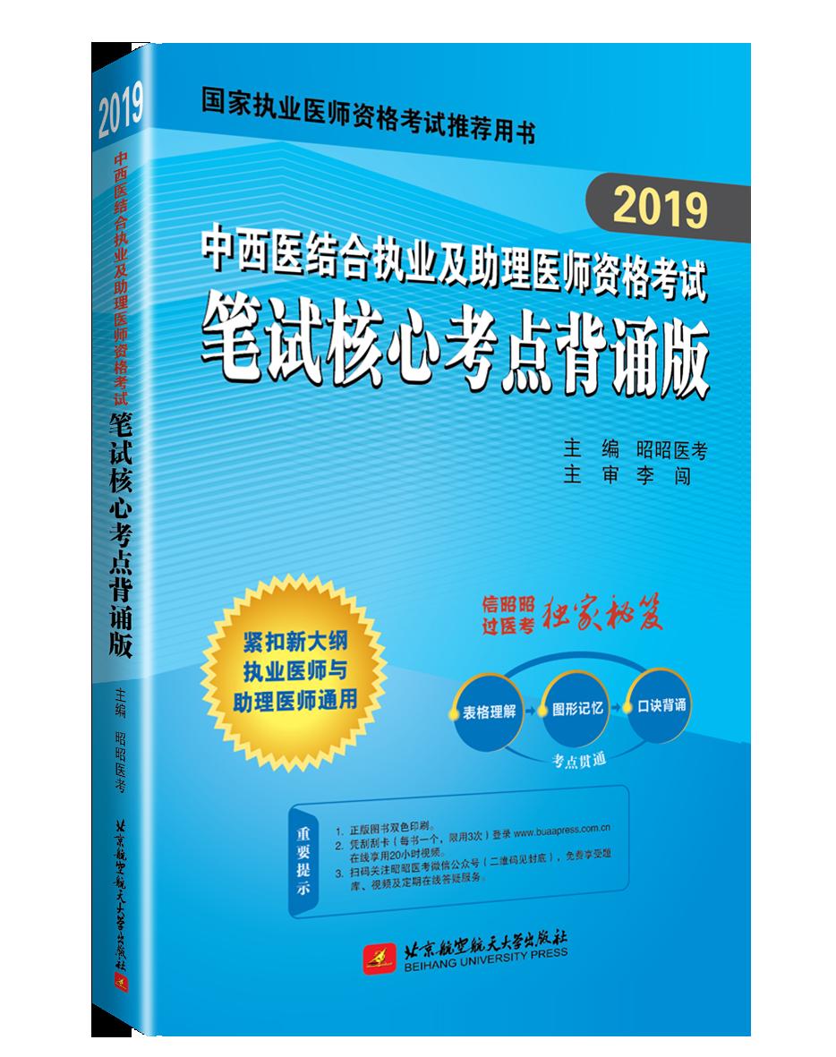 2019中西医执业及助理医师资格考试笔试核心考点背诵版