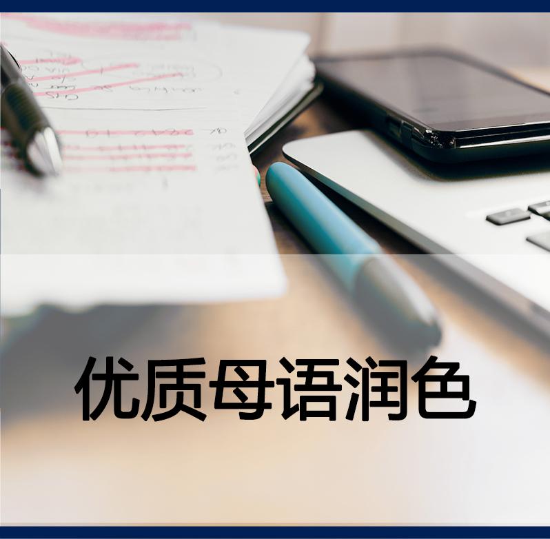SCI论文母语润色