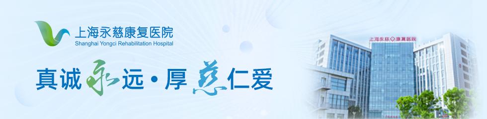 上海永慈康复医院