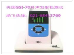美国GSI-70耳声发射检测仪