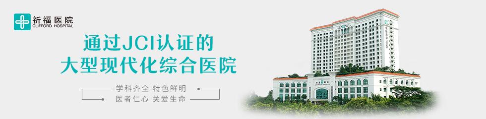 广东祈福医院品牌专题