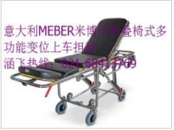 意大利MEBER米博可折叠椅式多功能变位上车担架
