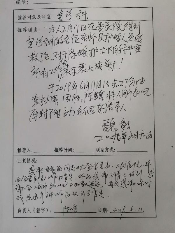 四川大学华西医院金堂医院新闻 (2).jpg