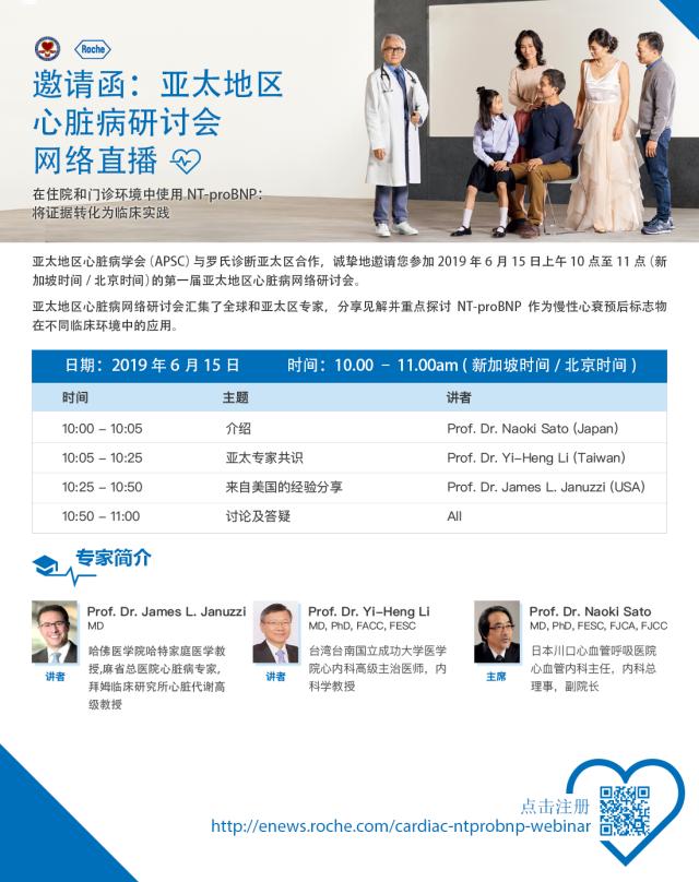 2019.6.14 心血管Webinar 中文02.png