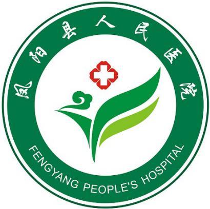 凤阳县人民医院