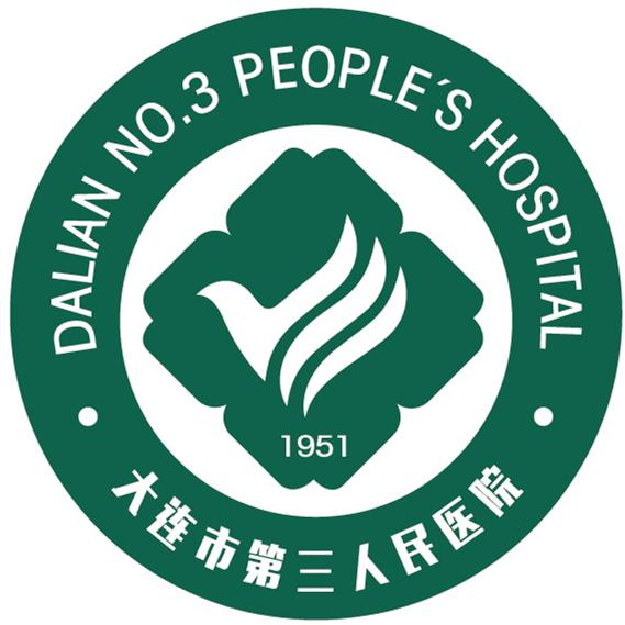 大连市第三人民医院