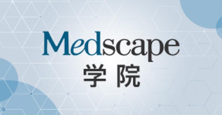 Medscape 学院