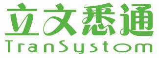 SCI論文翻譯