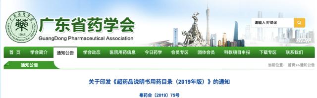 广东省药学会截图.png