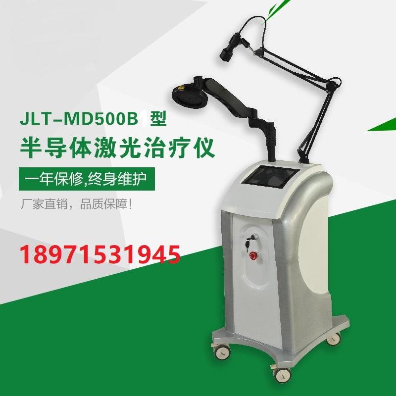 醫療版半導體冷激光疼痛治療儀批發價格