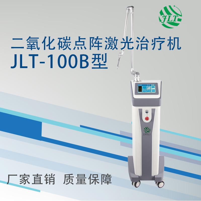 超脈沖二氧化碳點陣激光治療儀廠家銷售