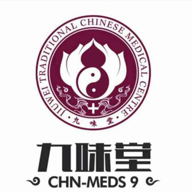 深圳九味中医门诊部