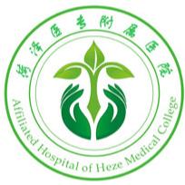 菏泽医学专科学校附属医院