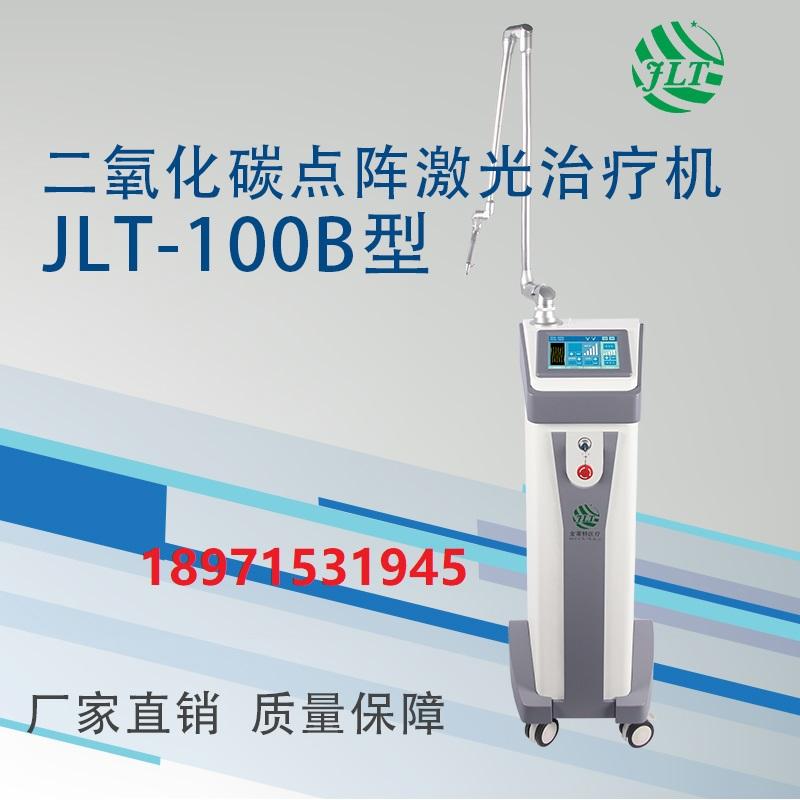 金萊特二氧化碳點陣激光治療儀