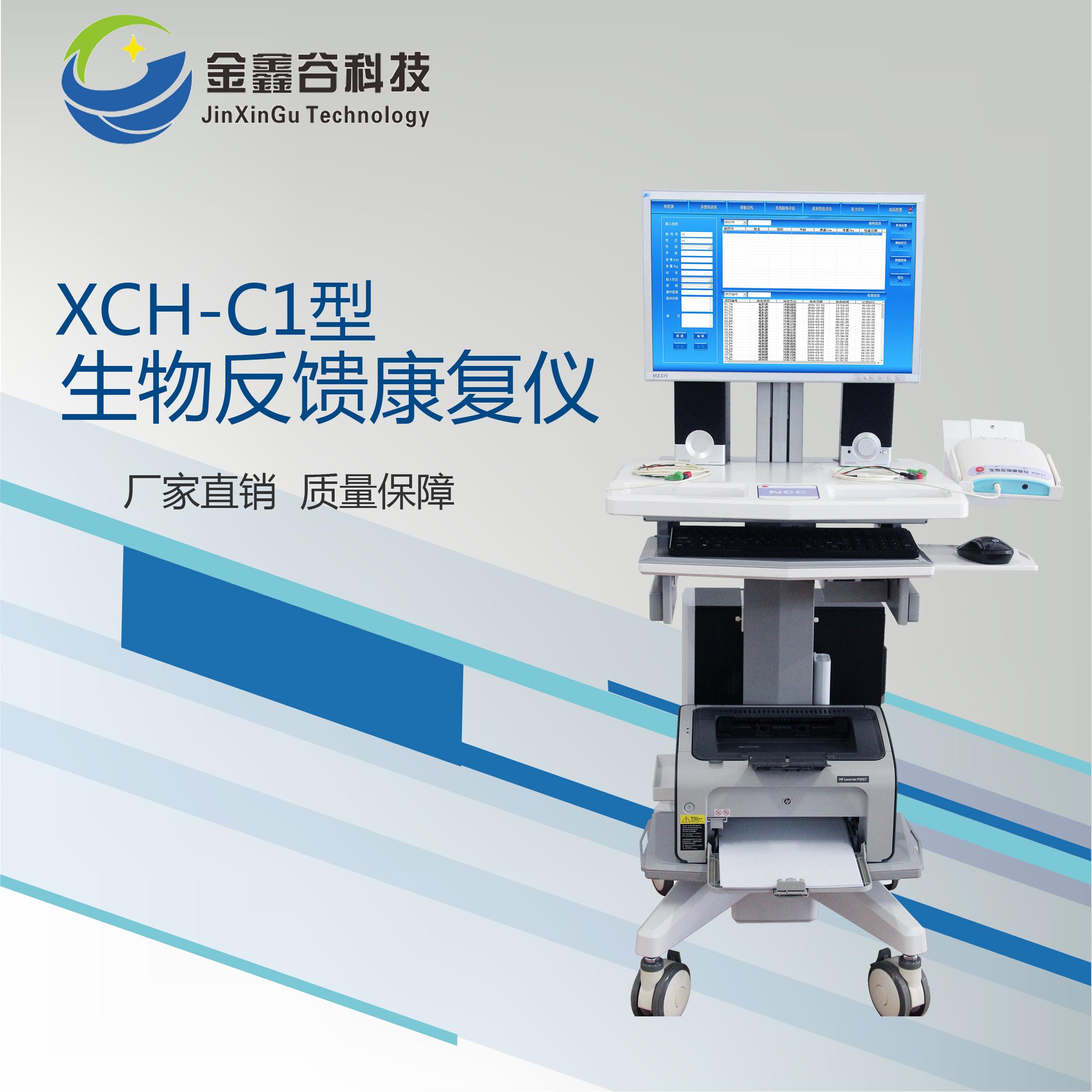 产后盆底康复仪/生物反馈仪
