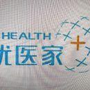 上海优医家健康管理咨询有限公司