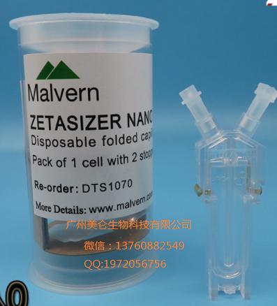 ZETA电位样品池,DTS1070