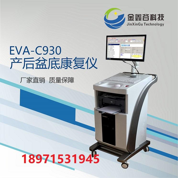EVA-C930产后盆底康复仪参考价格