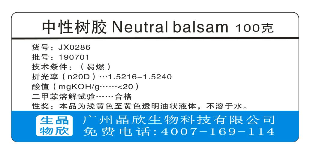 中性树脂 100g