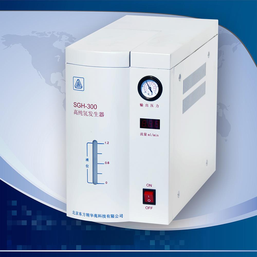 精华苑SGH-300 高纯氢发生器